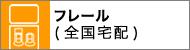 フレール・富士青龍水(全国宅配)