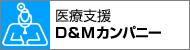 株式会社D&Mカンパニー